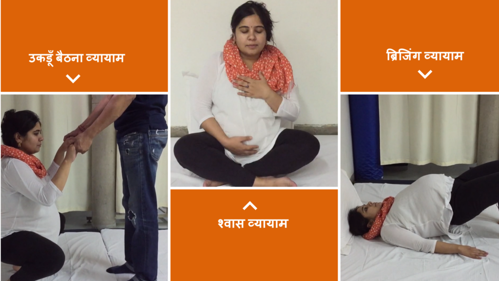 pregnancy-exercise-for-normal-delivery-in-Hindi
