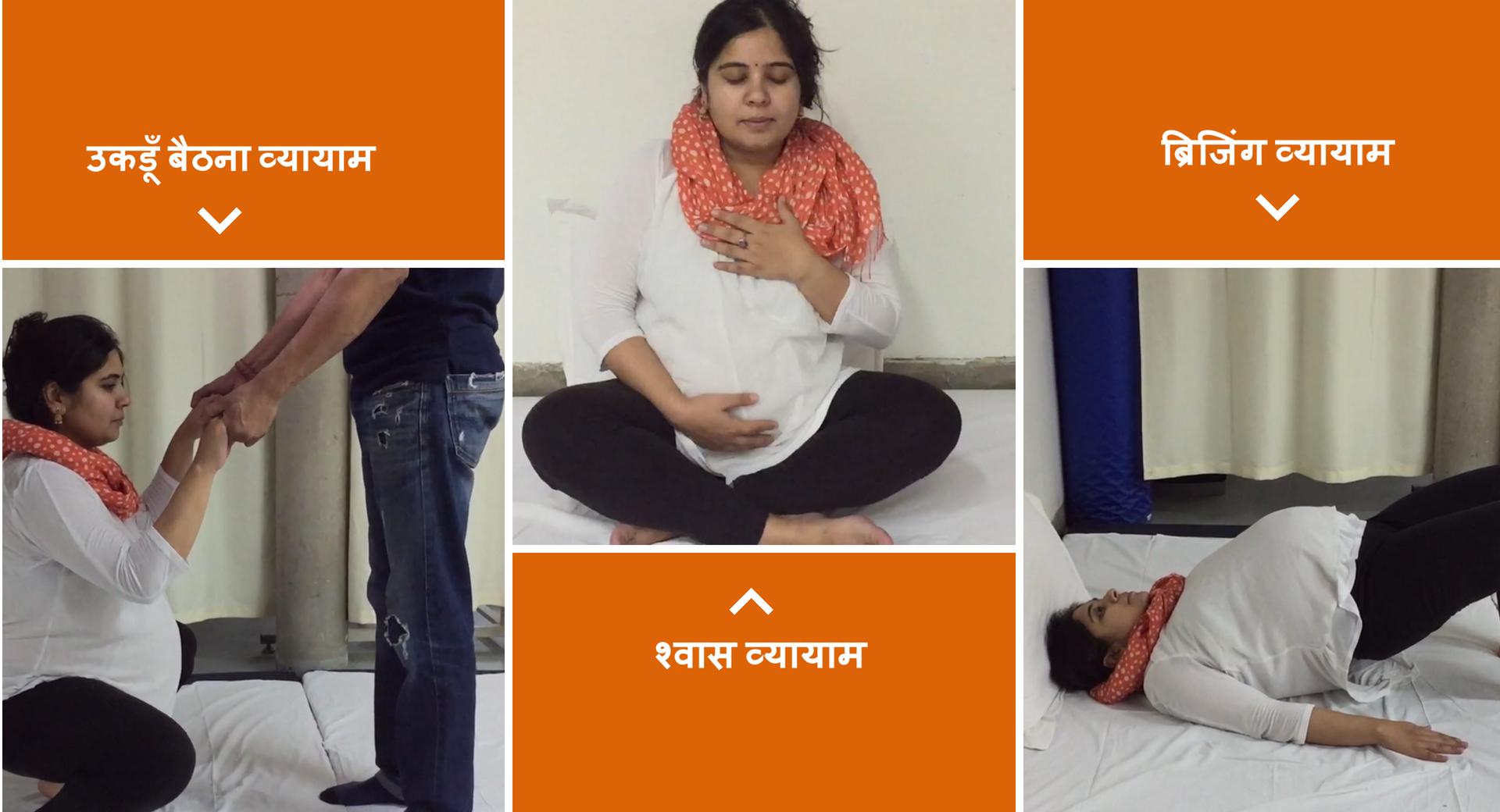 गर्भावस्था में व्यायाम (Pregnancy