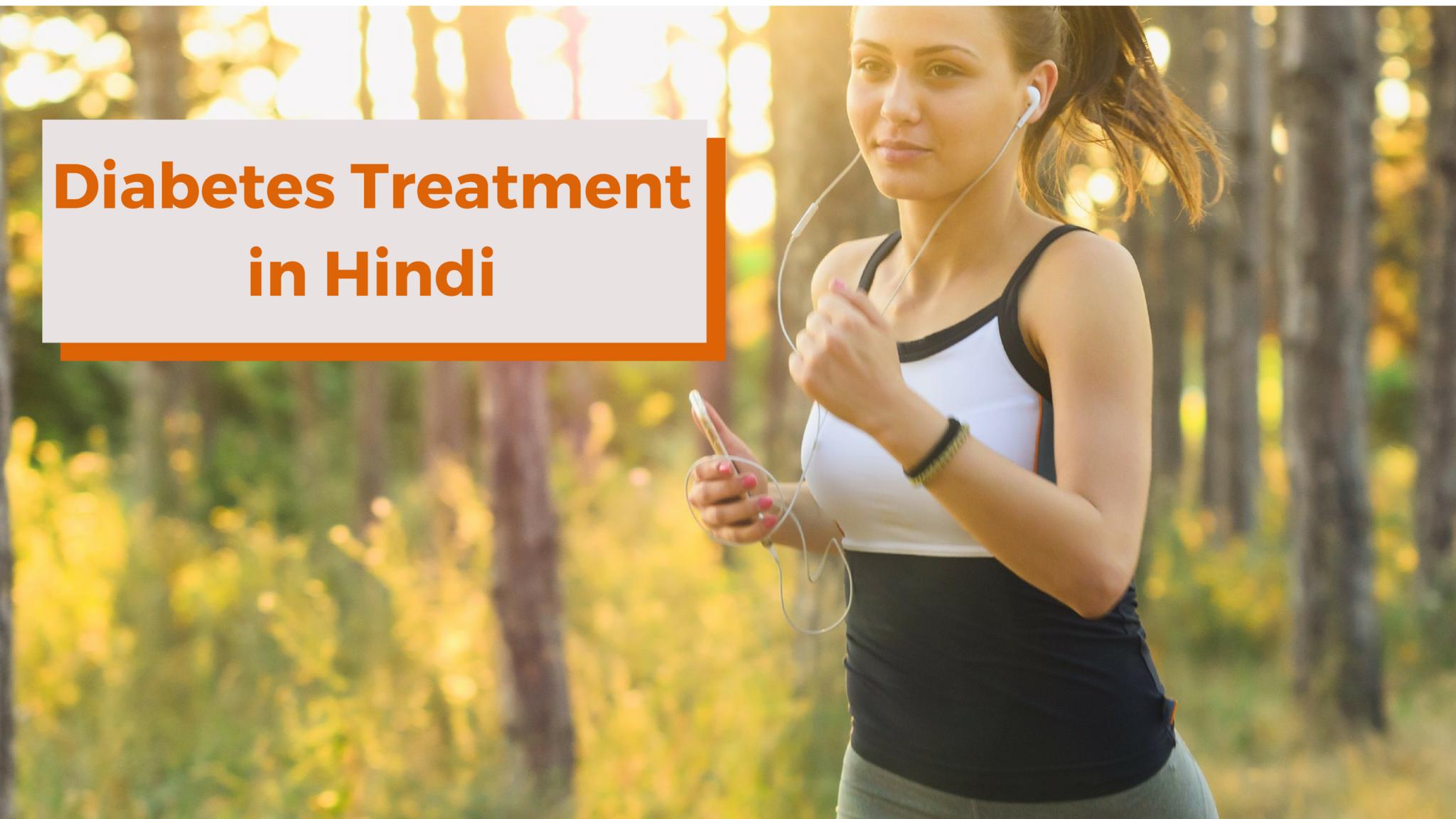 diabetes-treatment-in-hindi
