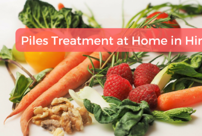 piles-treatment-at-home-in-hindi